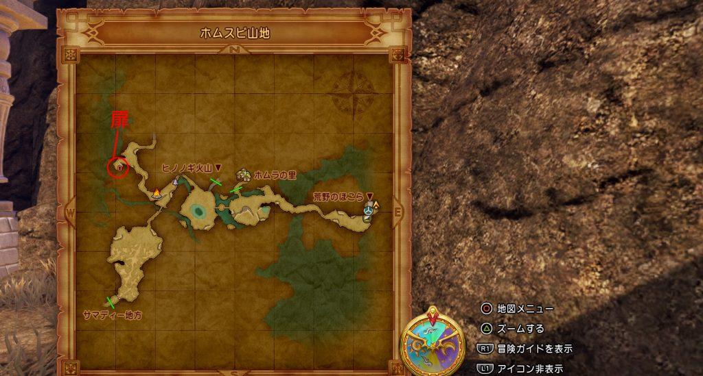 ドラゴンクエスト11の『まほうのカギ』を使用して入手できる『ホムスビ山地』のアイテム一覧です。
