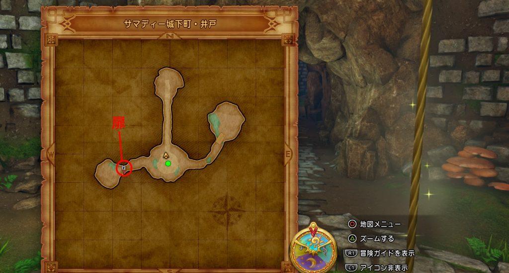 ドラゴンクエスト11の『さいごのカギ』で開けられる『サマディー城下町・井戸』の全体マップです。