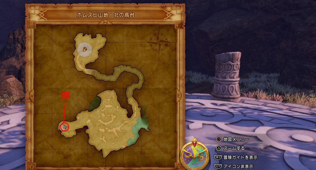 ドラゴンクエスト11の『さいごのカギ』で開けられる『ホムスビ山地・北の高台』の全体マップです。