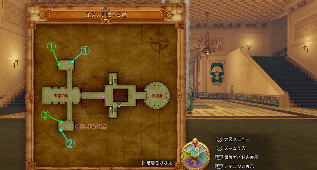 ドラゴンクエスト11の『ユグノア城・3階』の全体マップです。