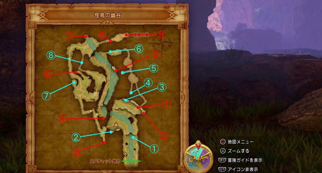 ドラゴンクエスト11の『怪鳥の幽谷』の全体マップです。