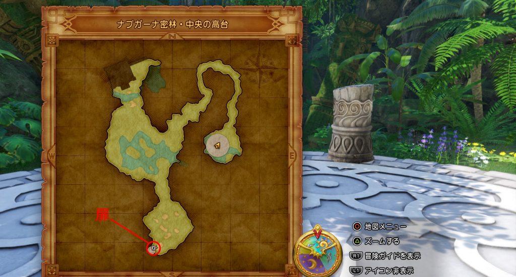 ドラゴンクエスト11の『さいごのカギ』で開けられる『ナプガーナ密林・中央の高台』の全体マップです。