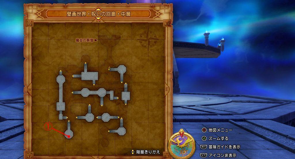 ドラゴンクエスト11の『壁画世界・呪いの回廊・中層』の全体マップです。