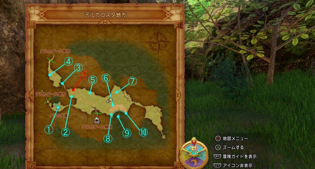 ドラゴンクエスト11の『デルカコスタ地方』のフィールドマップです。
