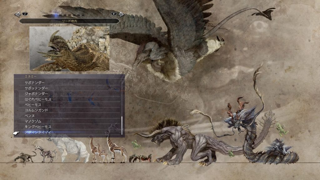 FF15の『リード地方』で登録されるエネミー図鑑一覧のイメージ画像です。