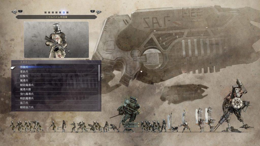 FF15の『ニフルハイム帝国軍』に該当するエネミー図鑑一覧のイメージ画像です。