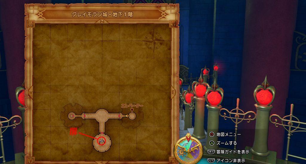 ドラゴンクエスト11の『さいごのカギ』で開けられる『クレイモラン城・地下1階』の全体マップです。