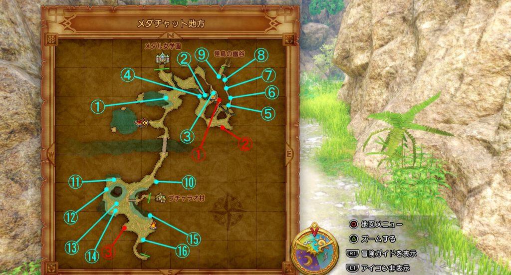 ドラゴンクエスト11の『メダチャット地方』の全体マップです。