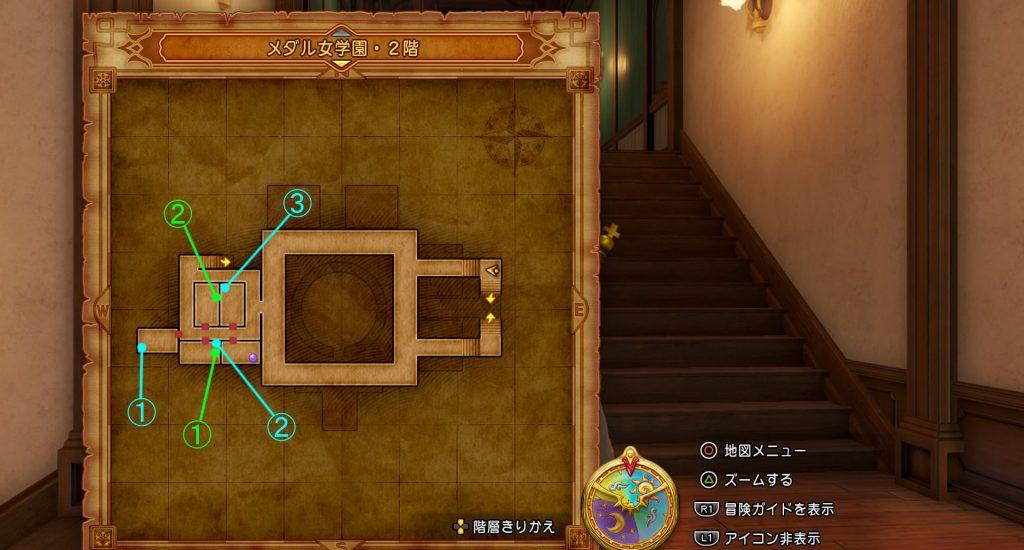ドラゴンクエスト11の『メダル女学園・2階』の全体マップです。