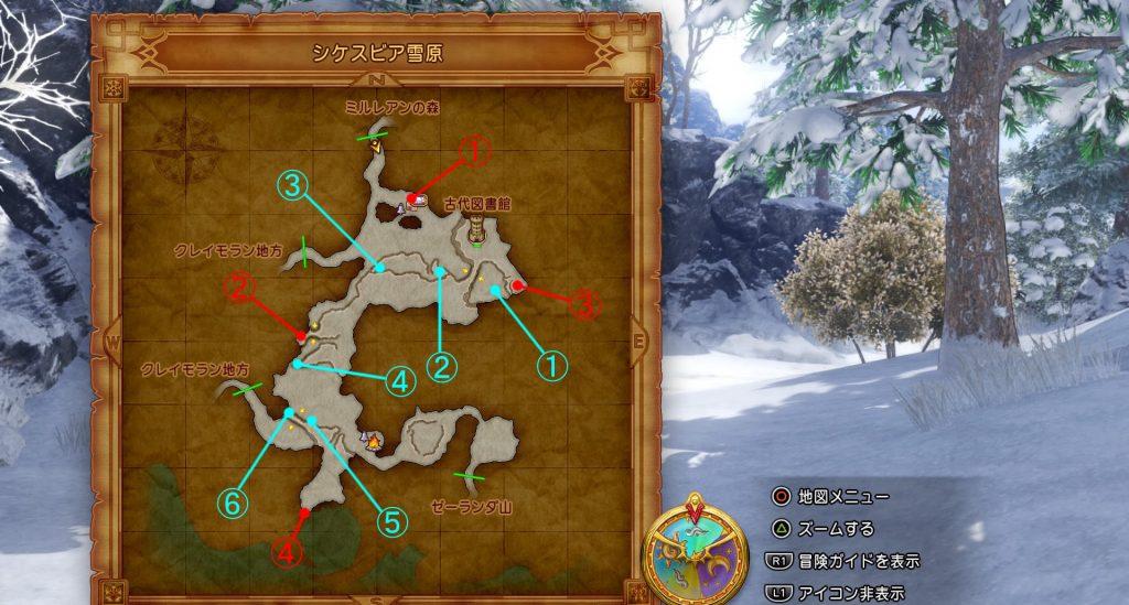 ドラゴンクエスト11の『シケスビア雪原』の全体マップです。