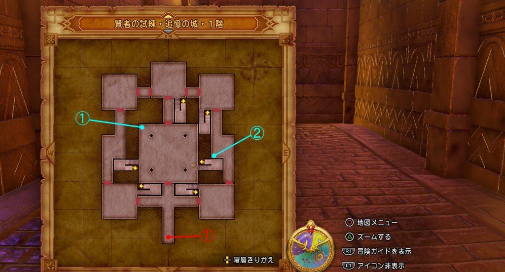ドラゴンクエスト11の『賢者の試練・追憶の城・1階』の全体マップです。