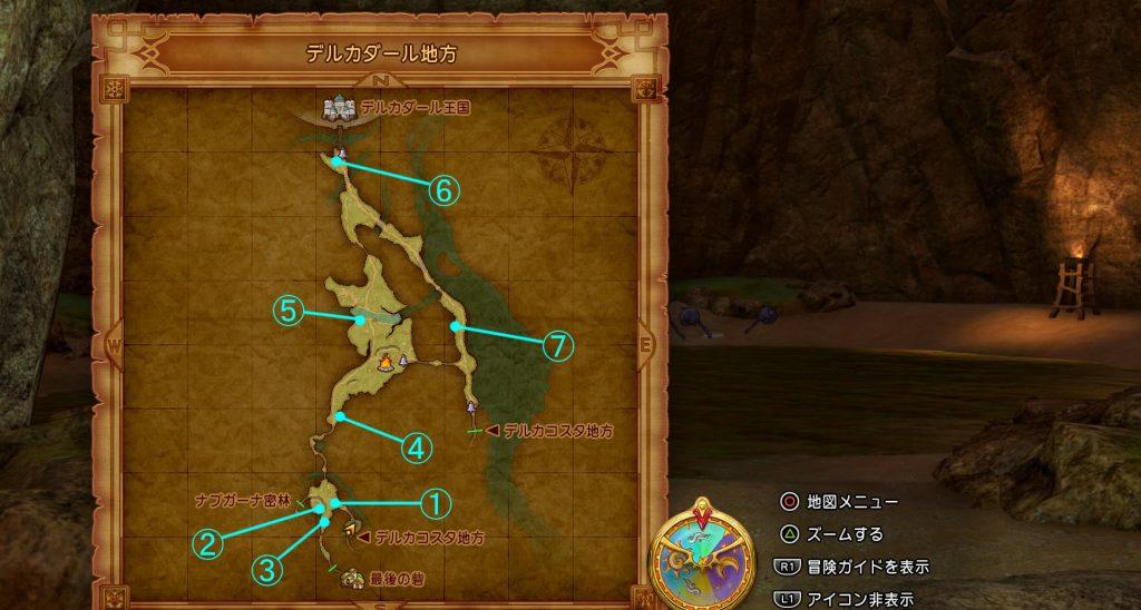 ドラゴンクエスト11の『デルカダール地方(後半)』の全体マップです。