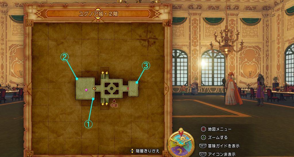 ドラゴンクエスト11の『ユグノア城・2階』の全体マップです。
