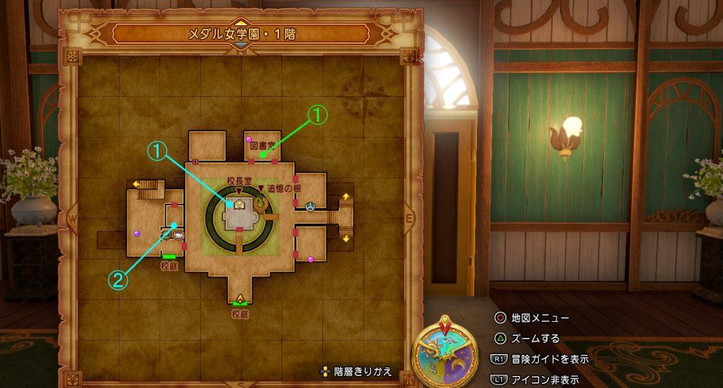 ドラゴンクエスト11の『メダル女学園・1階』の全体マップです。
