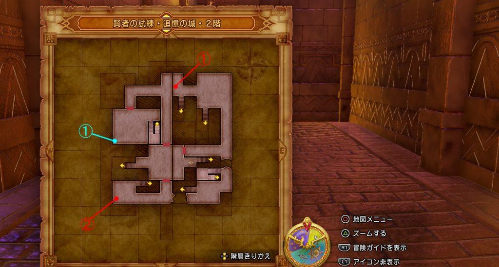 ドラゴンクエスト11の『賢者の試練・追憶の城・2階』の全体マップです。