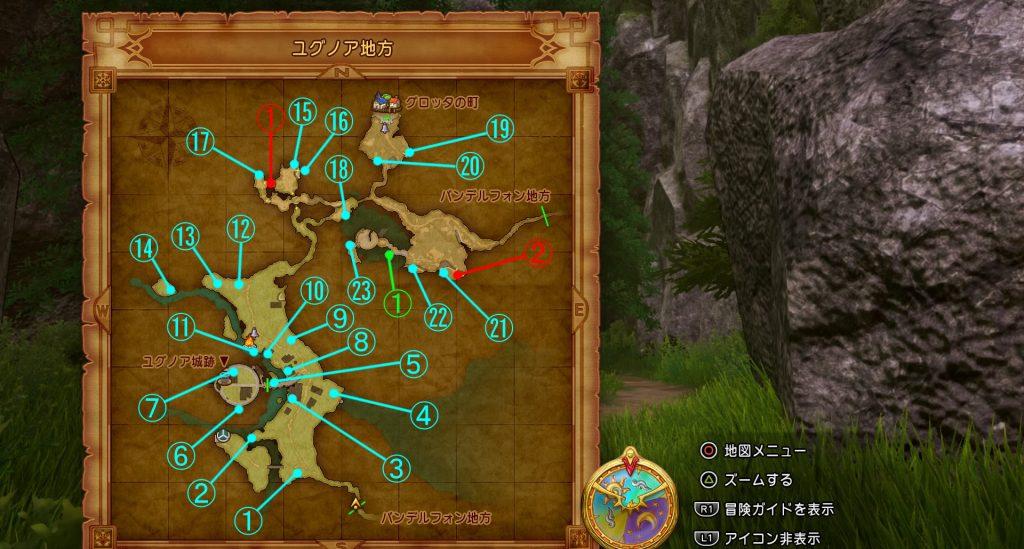 ドラゴンクエスト11の『ユグノア地方(後半)』の全体マップです。