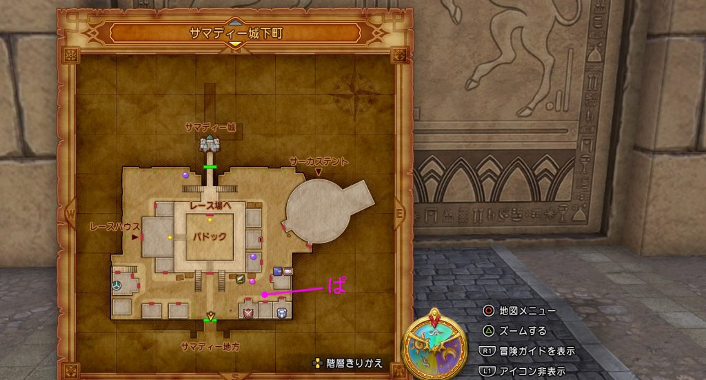 ドラゴンクエスト11の『ぱふぱふ』が発生する『サマディー城下町』の全体マップです。