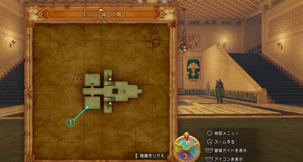 ドラゴンクエスト11の『ユグノア城・1階』の全体マップです。