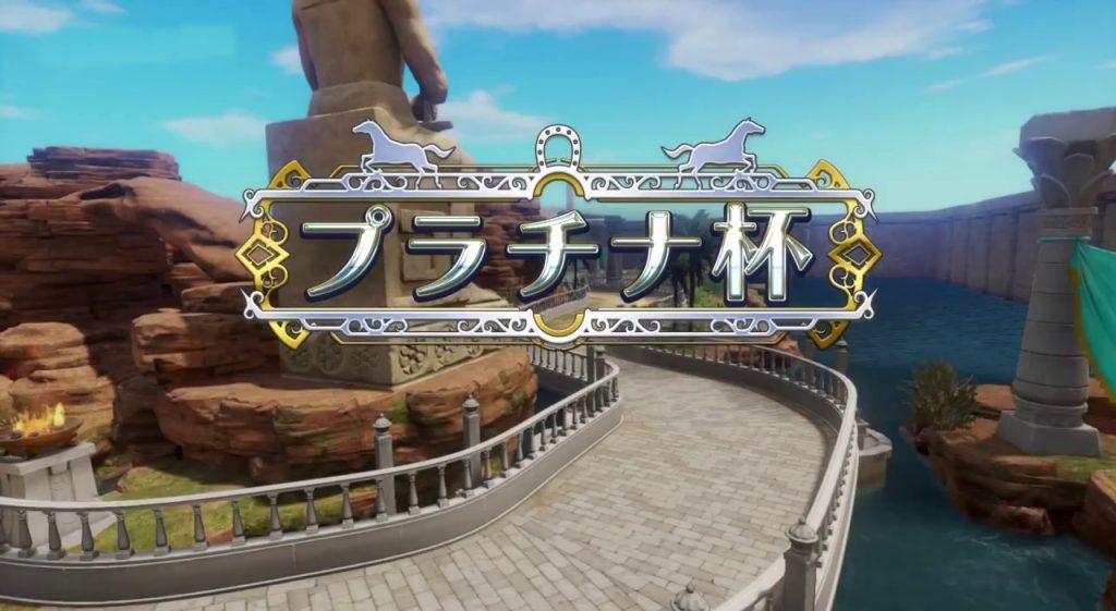 ドラクエ11のミニゲーム『ウマレース』の解説と優勝賞品一覧のイメージ画像です。