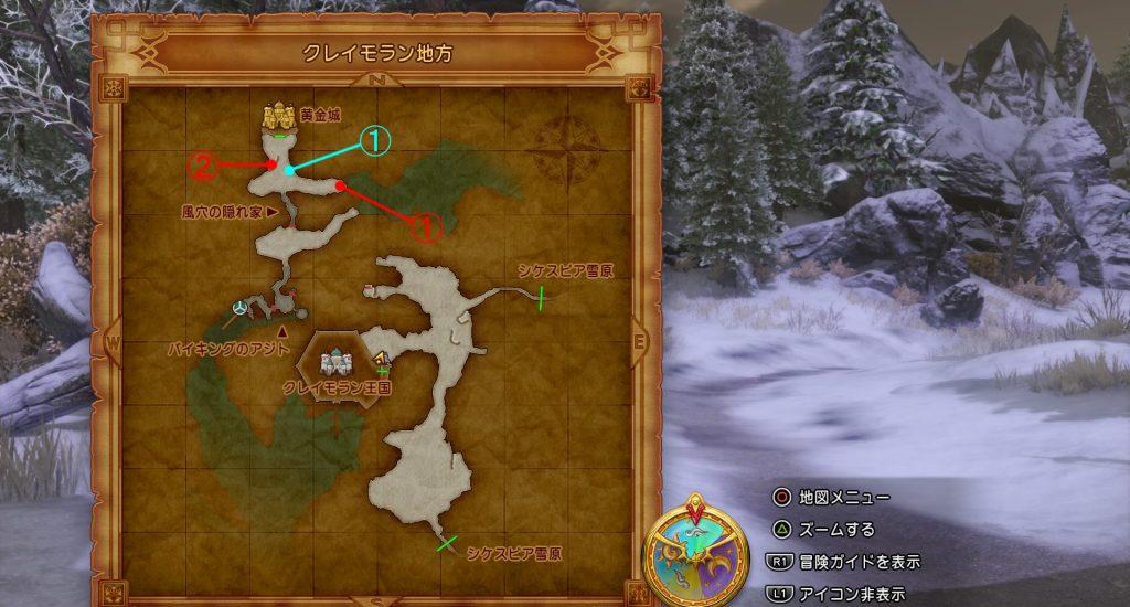 ドラゴンクエスト11の『クレイモラン地方(後半)』の全体マップです。