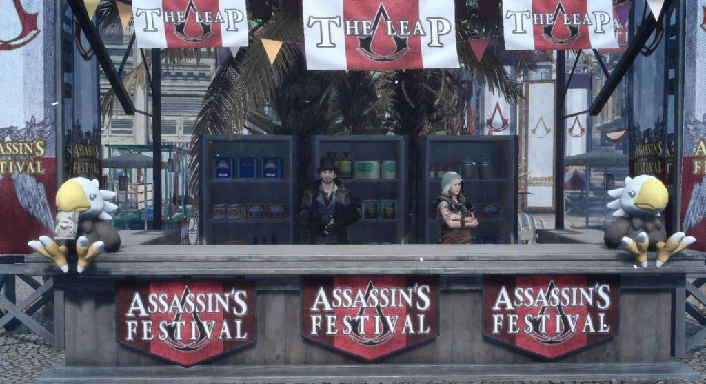 FF15の無料DLC『アサシンズ・フェスティバル』の景品一覧のイメージ画像です。