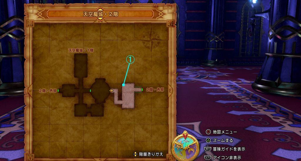 ドラゴンクエスト11『天空魔城・2階(東側)』の全体マップです。