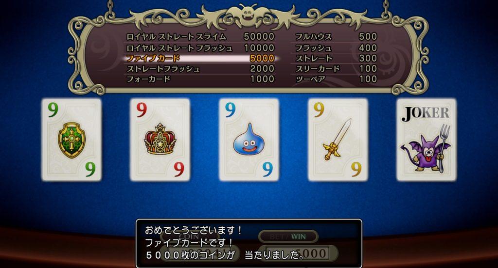 ドラゴンクエスト11の『カジノ』の『ポーカー』のイメージ画像です。