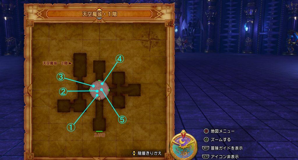 ドラゴンクエスト11『天空魔城・1階(中央)』の全体マップです。