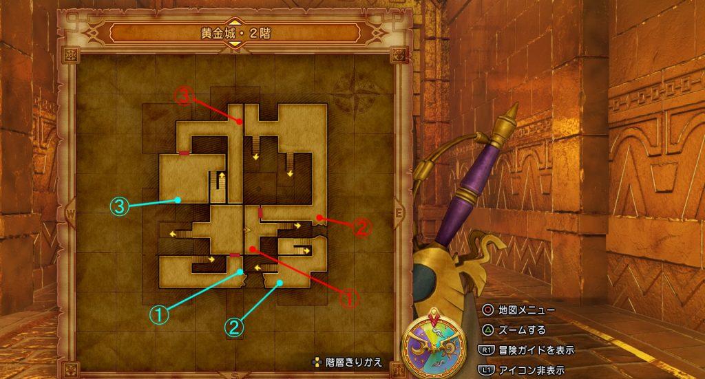 ドラゴンクエスト11の『黄金城・2階』の全体マップです。