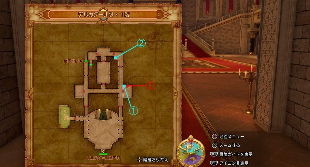 ドラゴンクエスト11の『デルカダール城・1階(過去)』の全体マップです。