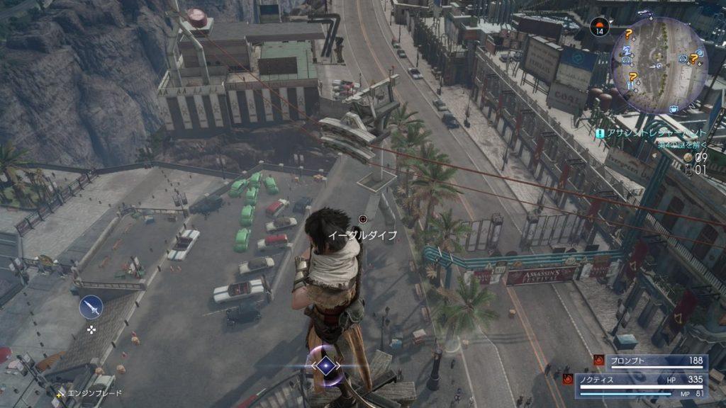 FF15の無料DLC『アサシンズ・フェスティバル』のサブクエスト『アサシントレジャーハント』のイメージ画像です。