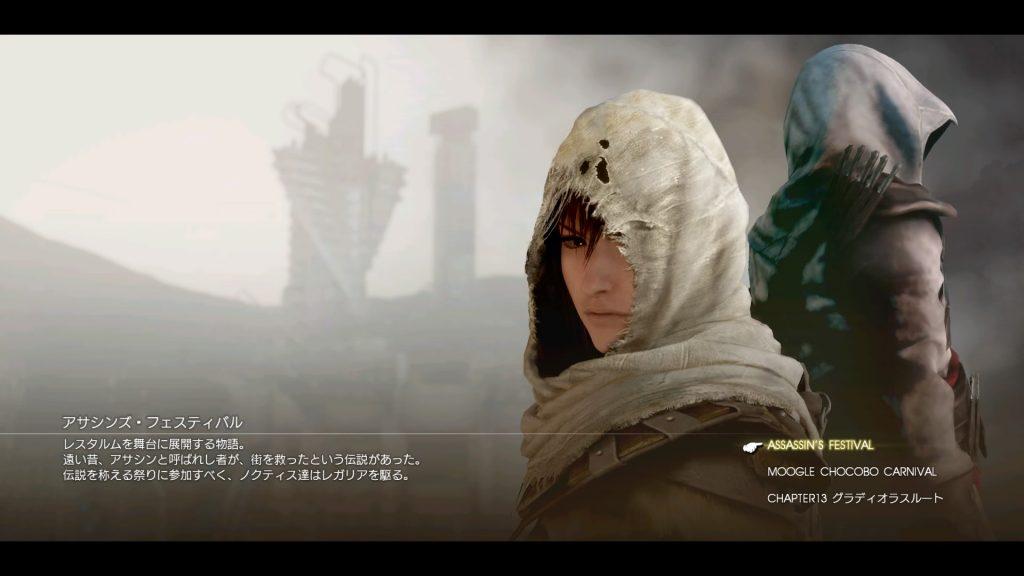 FF15の無料DLC『アサシンズ・フェスティバル』のメインクエストのイメージ画像です。