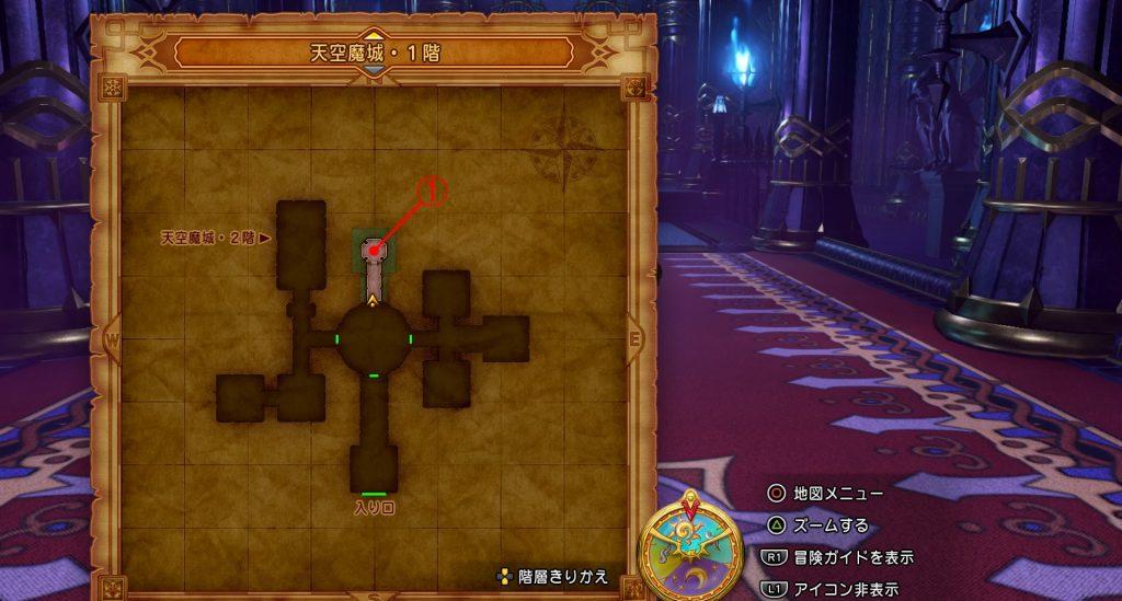 ドラゴンクエスト11『天空魔城・1階(北側)』の全体マップです。