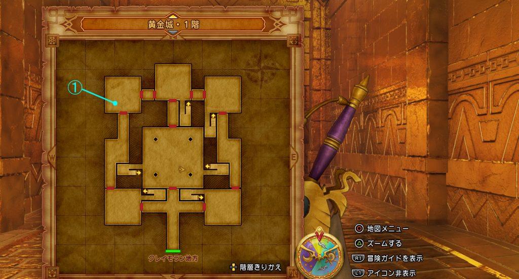 ドラゴンクエスト11の『黄金城・1階』の全体マップです。