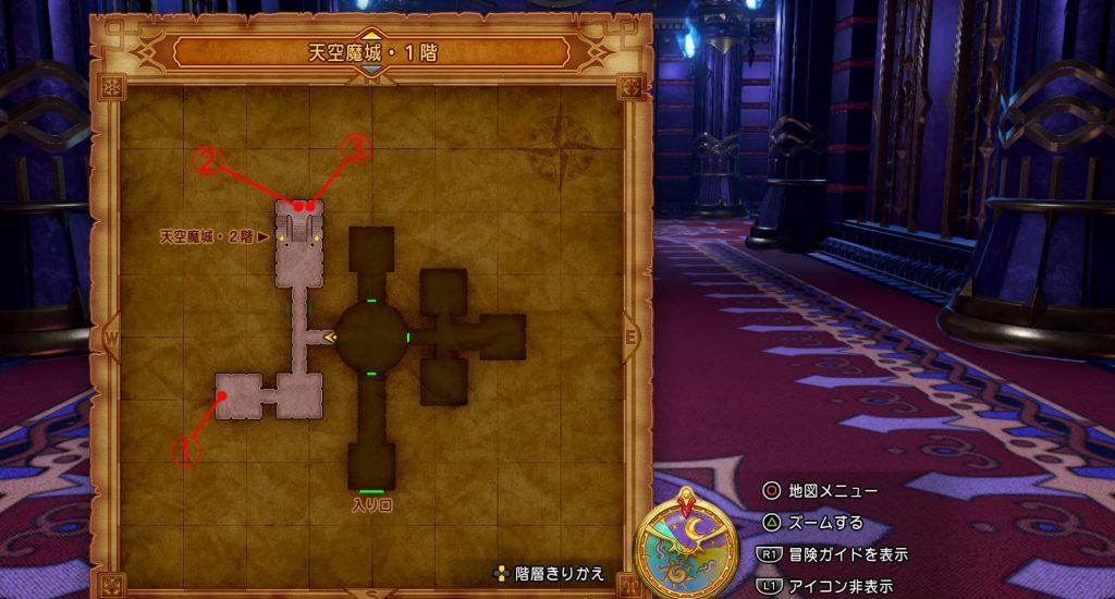 ドラゴンクエスト11『天空魔城・1階(西側)』の全体マップです。