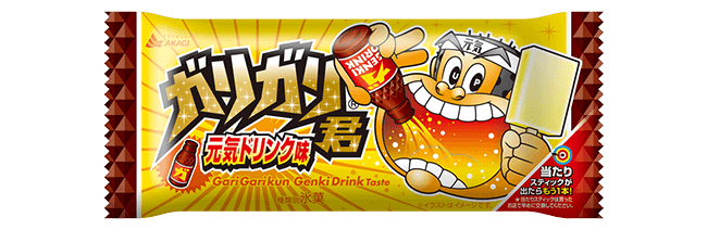 赤城乳業株式会社より限定発売された『ガリガリ君 元気ドリンク味』のイメージ画像です。