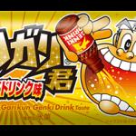 新発売『ガリガリ君 元気ドリンク味』を食べた感想と評価