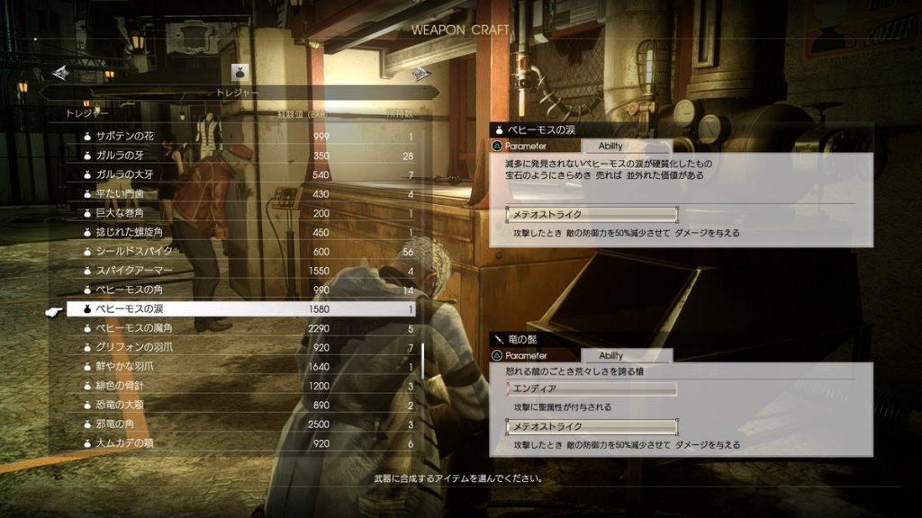 FF15のDLC『FFXVオンライン拡張パック:戦友』の武器やトレジャーに付与されている『アビリティ』一覧のイメージ画像です。