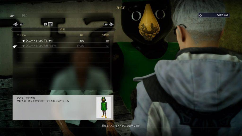 FF15のDLC『FFXVオンライン拡張パック:戦友』の衣装の入手場所一覧のイメージ画像です。
