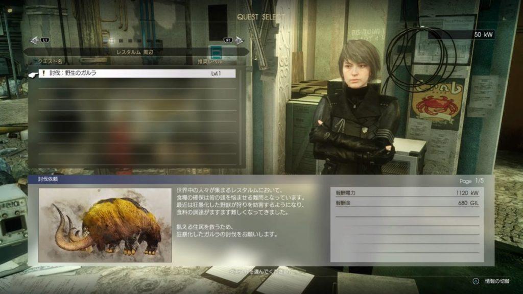 FF15のDLC『FFXVオンライン拡張パック:戦友』のモニカのクエスト受注所攻略一覧のイメージ画像です。