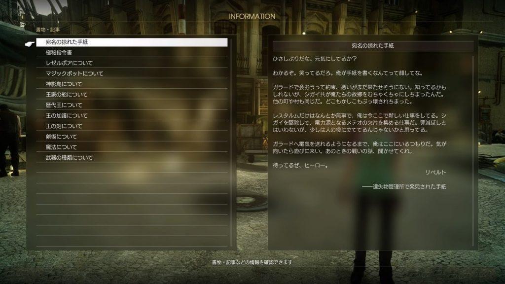 FF15のDLC『FFXVオンライン拡張パック:戦友』の『だいじなもの』の入手場所一覧のイメージ画像です。