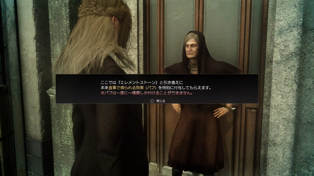 FF15のDLC『FFXVオンライン拡張パック:戦友』の『魔女の店』のイメージ画像です。
