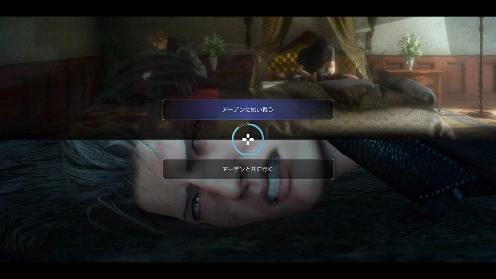 FF15のDLC『エピソードイグニス』のエクストラチャプターのイメージ画像です。