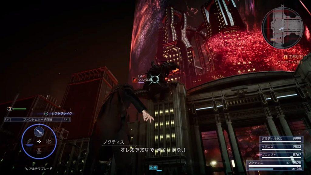 FF15のDLC『FFXVロイヤルパック』にて追加された『ケルベロス』のイメージ画像です。
