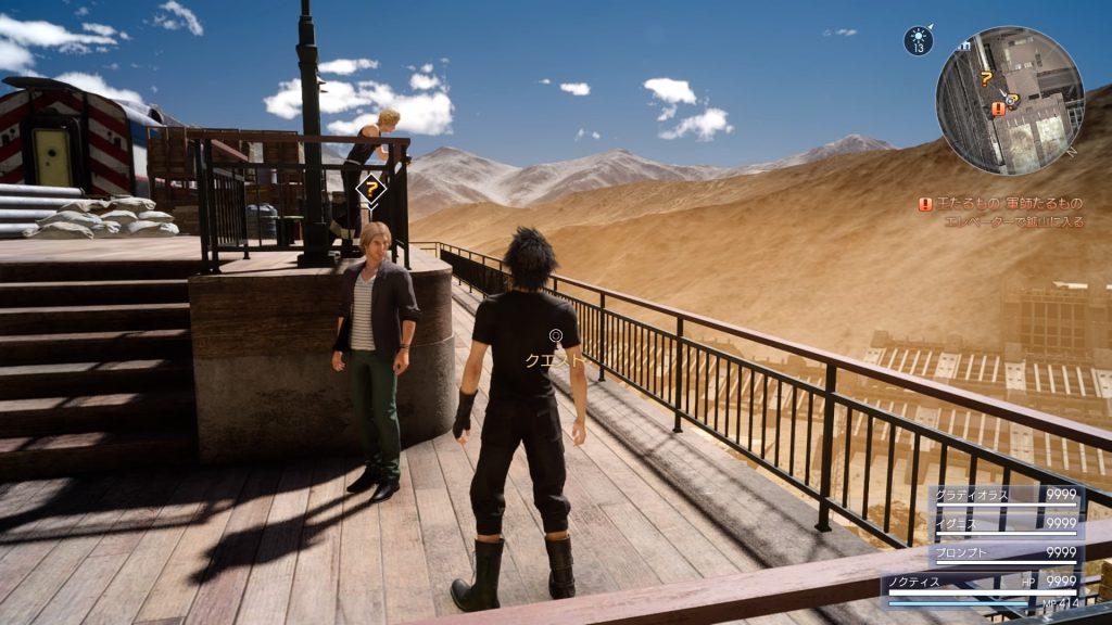 FF15のサブクエスト『鉱山の写真を撮ろう』攻略のイメージ画像です。