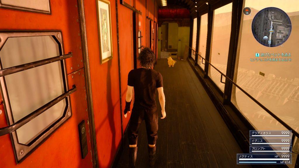 FF15のサブクエスト『逃げたペットを追え』のヒナチョコボ(3匹目)のイメージ画像です。