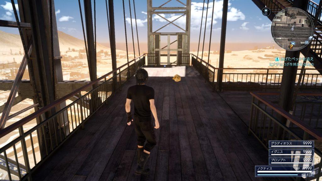 FF15のサブクエスト『逃げたペットを追え』のヒナチョコボ(4匹目)のイメージ画像です。