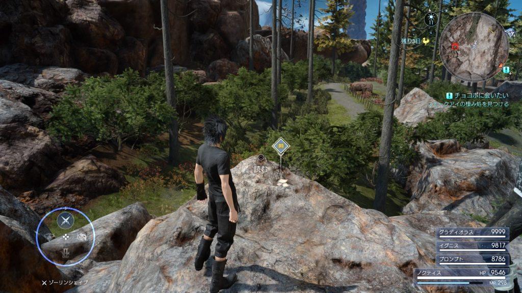 FF15のDLC『FFXVロイヤルパック』にて追加された『アーカイブ』での地域情報(ドロール洞窟について)イメージ画像です。