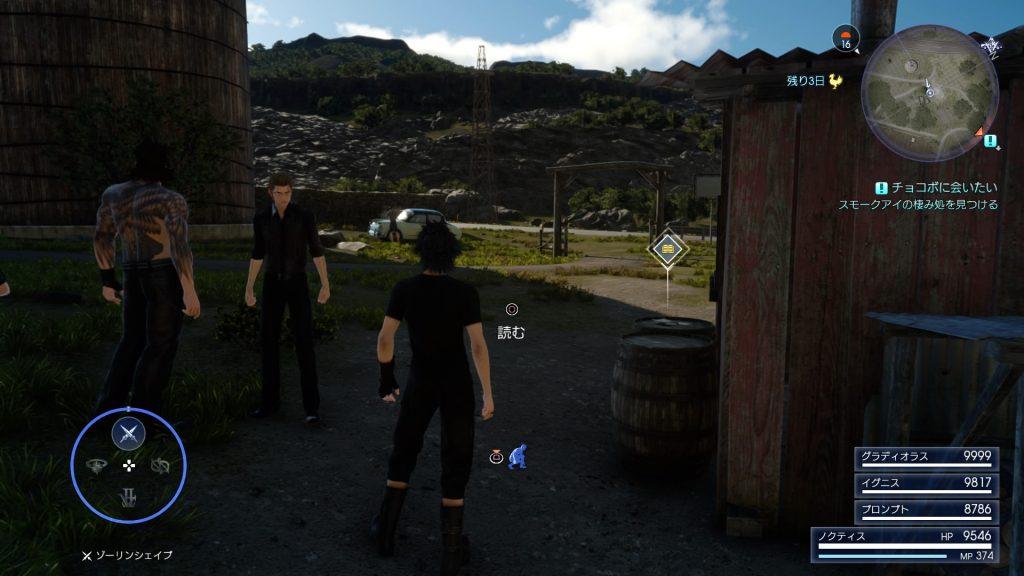 FF15のDLC『FFXVロイヤルパック』にて追加された『アーカイブ』での地域情報(ゼクサム開拓地について)イメージ画像です。