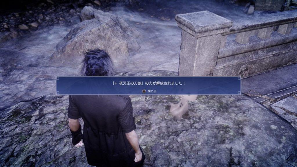 FF15のサブクエスト『新たな出会い』で入手できる『夜叉王の刀剣』のイメージ画像です。
